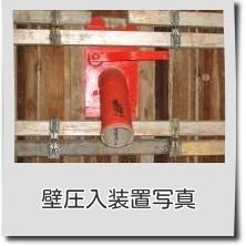 壁圧入装置写真