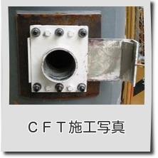 CFT施工写真